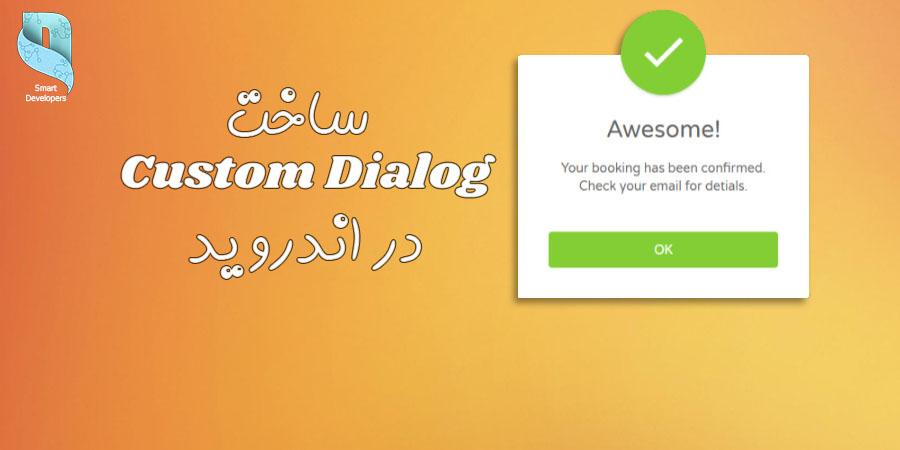 ساخت Custom Dialog در اندروید