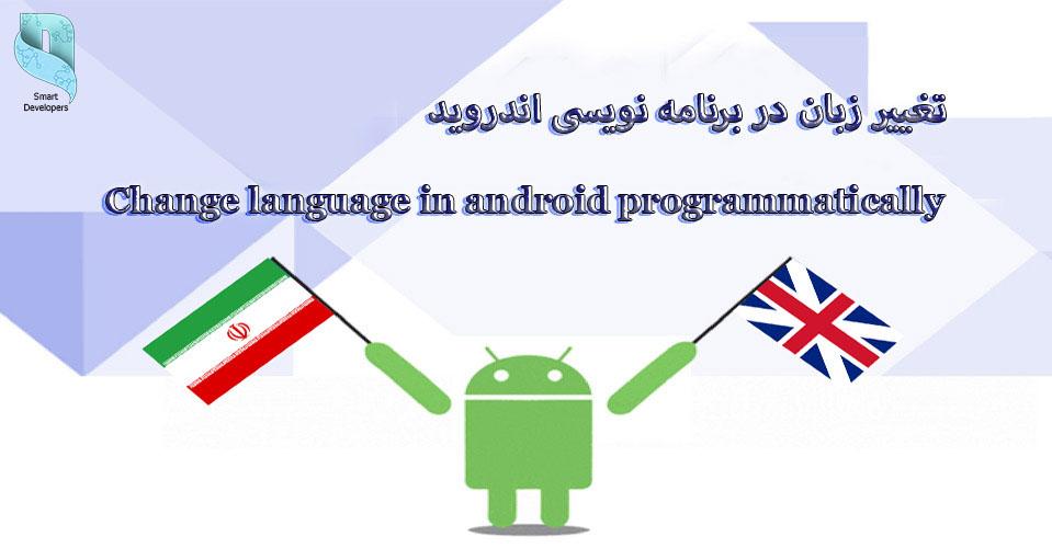 تغییر زبان در برنامه نویسی اندروید