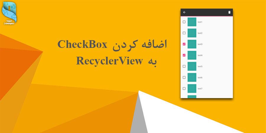 RecyclerView به همراه CheckBox