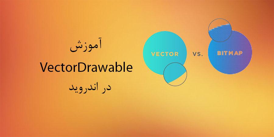آموزش VectorDrawable در اندروید (بخش اول)