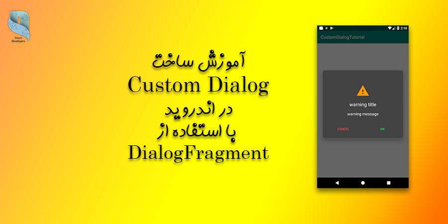 آموزش Custom Dialog در اندروید با استفاده از DialogFragment