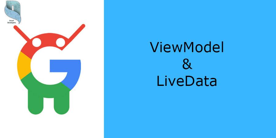 آموزش ViewModel و LiveData در اندروید